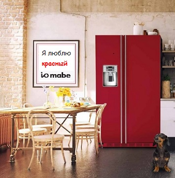 I love red refrigirator io mabe